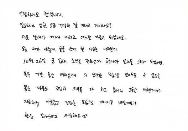 Carta de Chen, do EXO