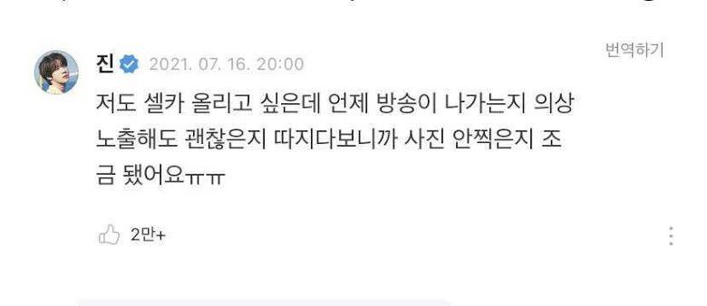 BTS: Jin explica por que não tem postado selfies
